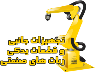 معرفی، قطعات و تجهیزات ربات های صنعتی